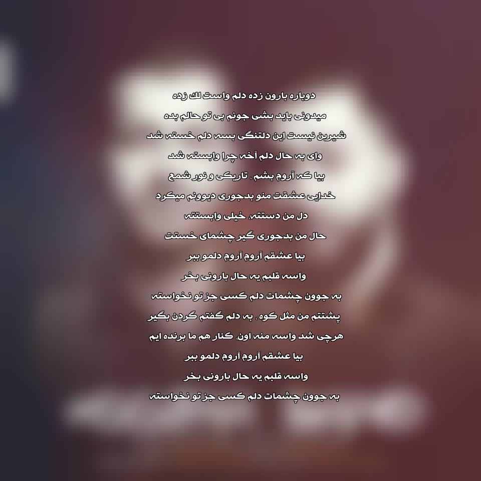 دانلود آهنگ جدید کوشا بند به نام آروم آروم