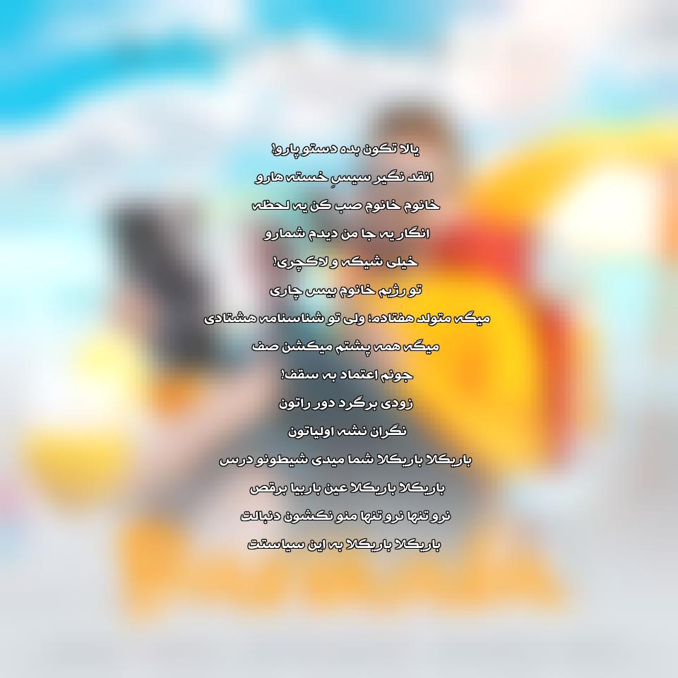 دانلود آهنگ جدید ماهان احمدی به نام باریکلا