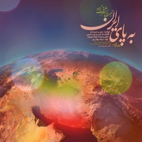 آهنگ به پای ایران از حجت اشرف زاده | ایران ایران نام پاک تو بر زبانم