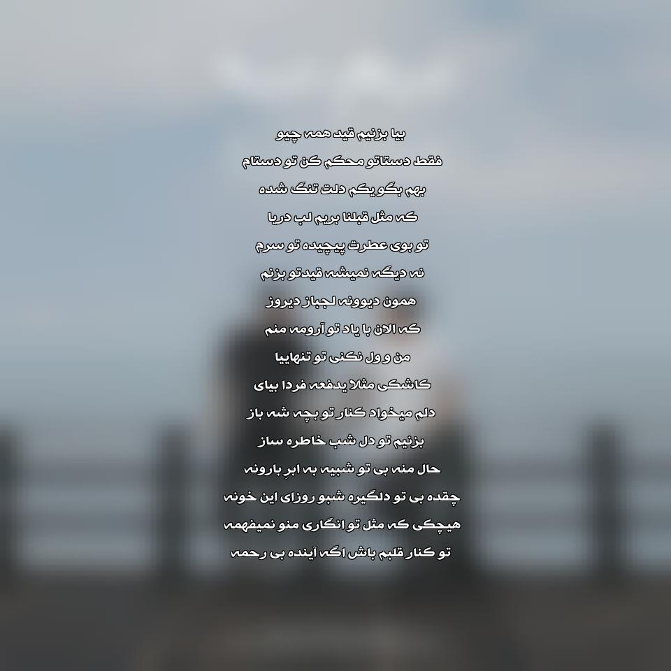 دانلود آهنگ جدید نوان به نام بریم دریا