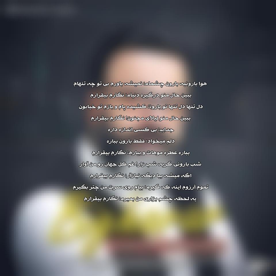 دانلود آهنگ جدید مسعود فراهانی به نام بیقرار