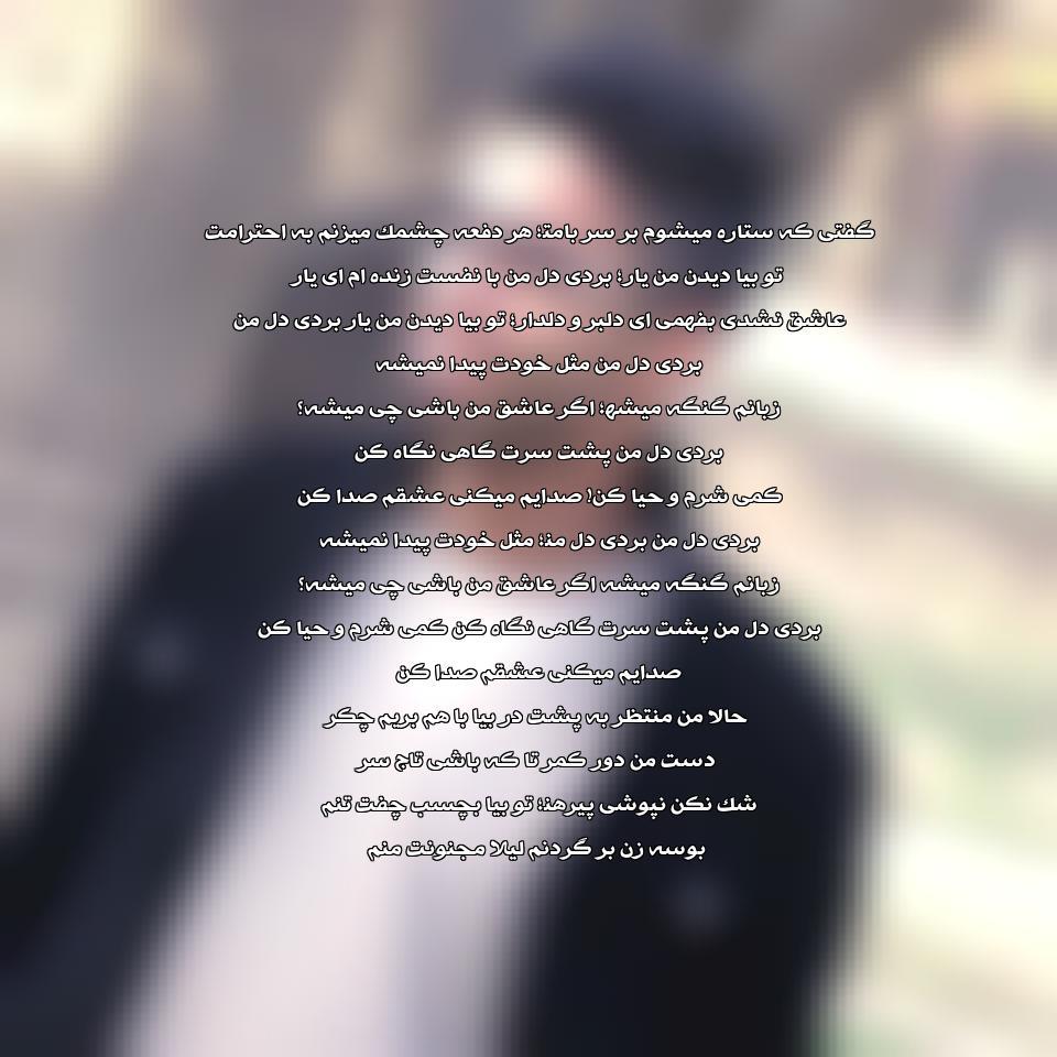 دانلود آهنگ افغانی جدید حالا من منتظر به پشت در اشکان عرب