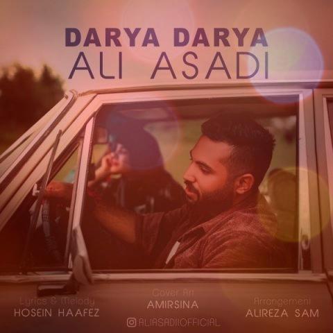 آهنگ دریا دریا از علی اسدی | بایه قایق وسط قلب تو تنها باشم