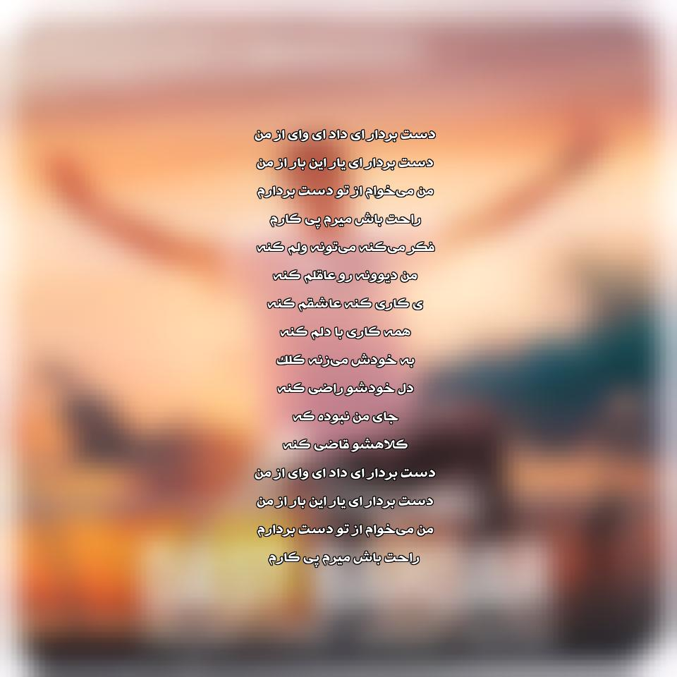 دانلود آهنگ جدید علی حسنی به نام دست بردار
