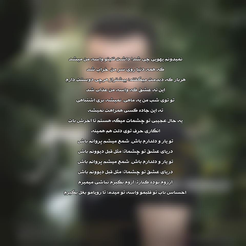 دانلود آهنگ جدید محمد آقایی به نام دلدار