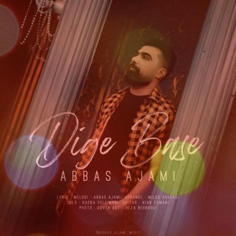 آهنگ دیگه بسه از عباس عجمی | تویی که عزیزتری از جون