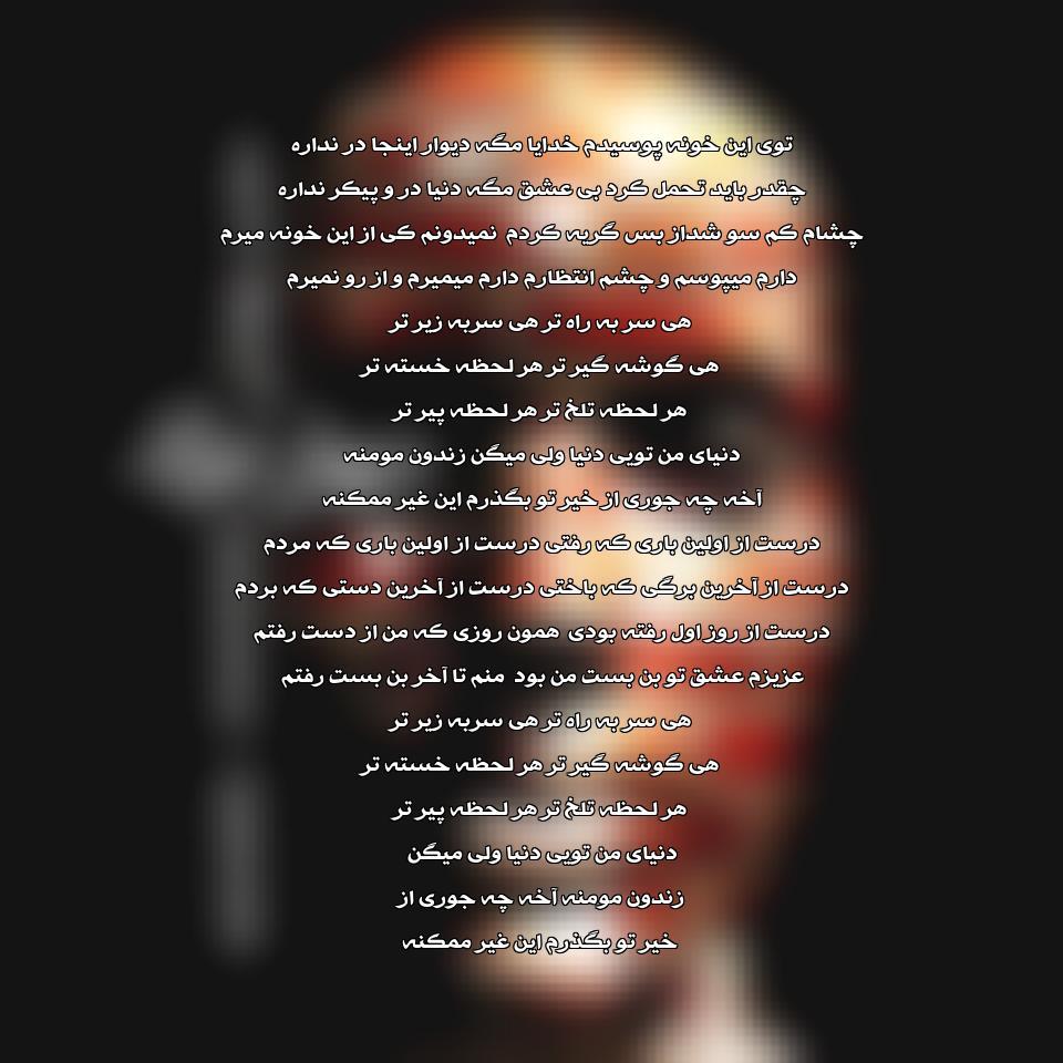 آهنگ توی این خونه پوسیدم خدایا محسن چاوشی