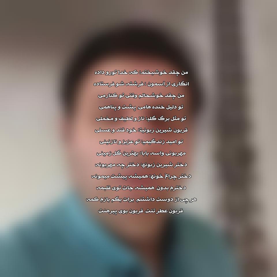 آهنگ دختر چه مهربونه احمد فخیمی