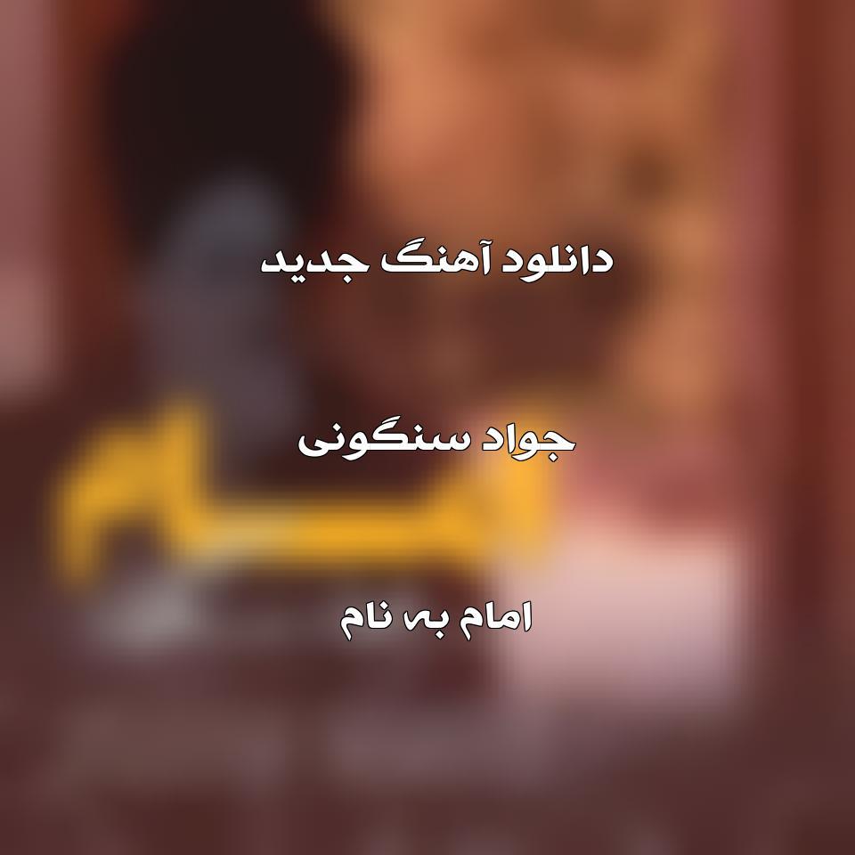 دانلود آهنگ جدید جواد سنگونی به نام امام