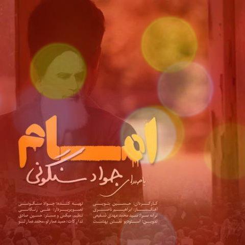 اهنگ امام از جواد سنگونی   هر روز شب بود و زمستونی
