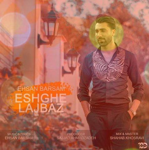 آهنگ عشق لجباز از احسان برسام