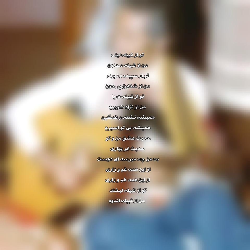 آهنگ تو از قبیله لیلی عباس مهرپویا