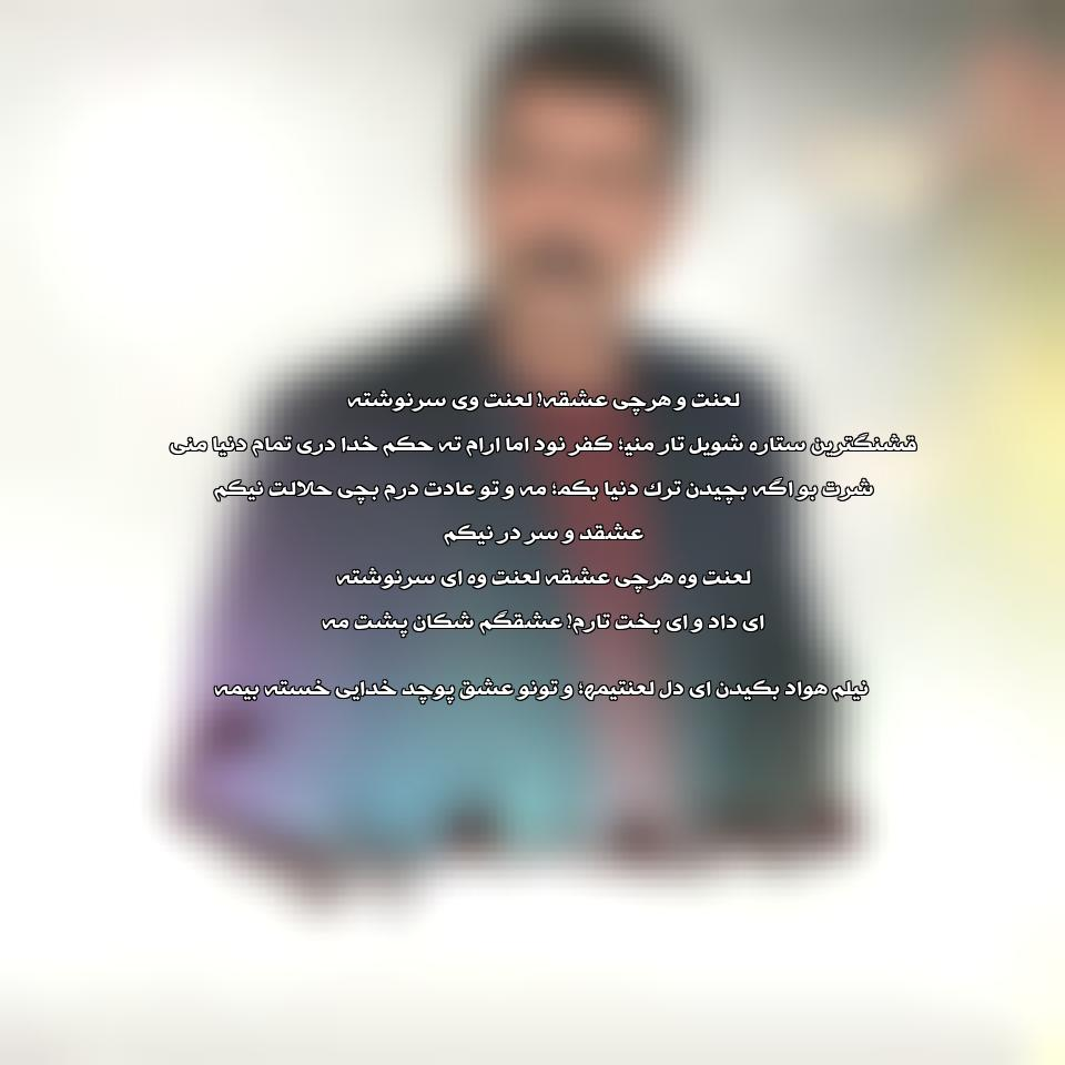 دانلود آهنگ جدید محمد امیری به نام قشنگ ترین ستاره