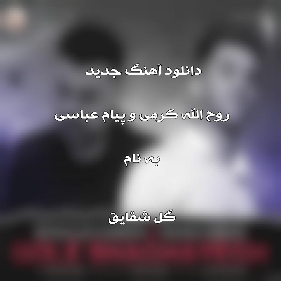 دانلود آهنگ جدید روح الله کرمی و پیام عباسی به نام گل شقایق