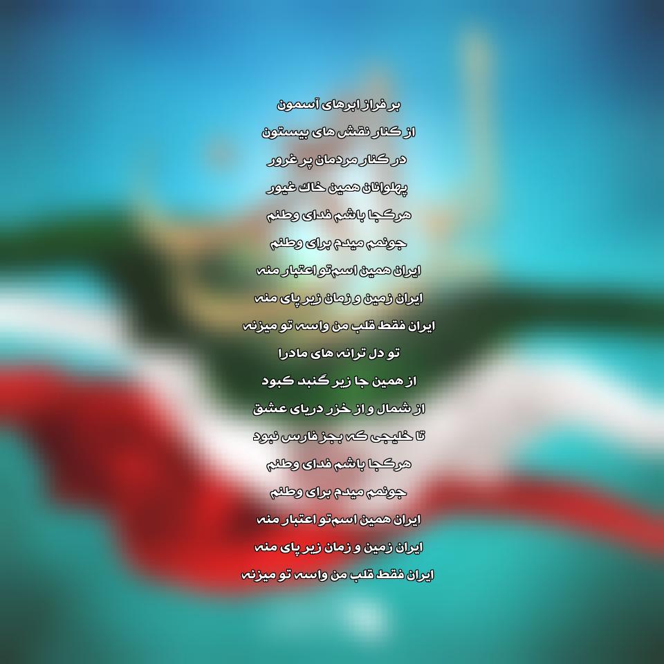 دانلود آهنگ جدید احسان معصومی به نام ایران من