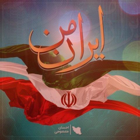 آهنگ ایران من از احسان معصومی   بر فراز ابرهای آسمون از کنار نقش های بیستون