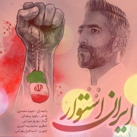 آهنگ ایران استوار از حمید محمدی | این پشت هم بودن ما که پشت دشمن را شکست