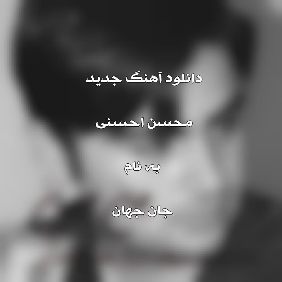دانلود آهنگ جدید محسن احسنی به نام جان جهان