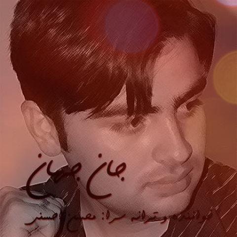 آهنگ جان جهان از محسن احسنی   شمع منی و پروانه من درمان منی درمانده من