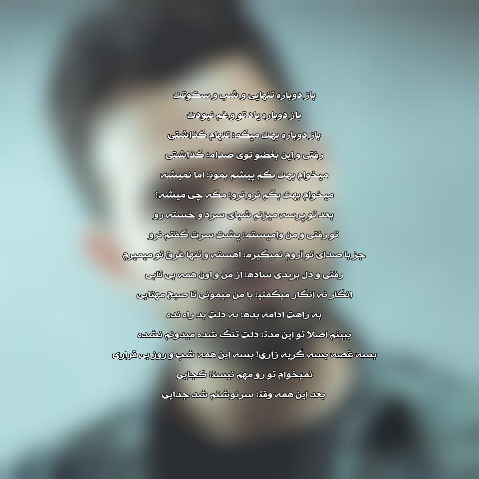 دانلود آهنگ جدید ماهان بهرام خان به نام خاطرات