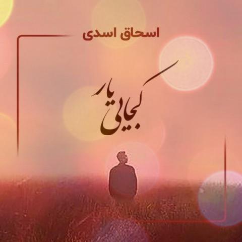 آهنگ کجایی یار از اسحاق اسدی | تو دوری زندونه این خونه