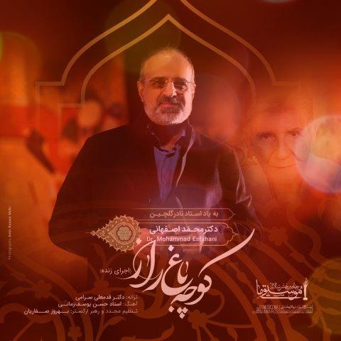 آهنگ کوچه باغ راز از محمد اصفهانی   کاشکی یکی بود ما رو با هم آشتی میداد