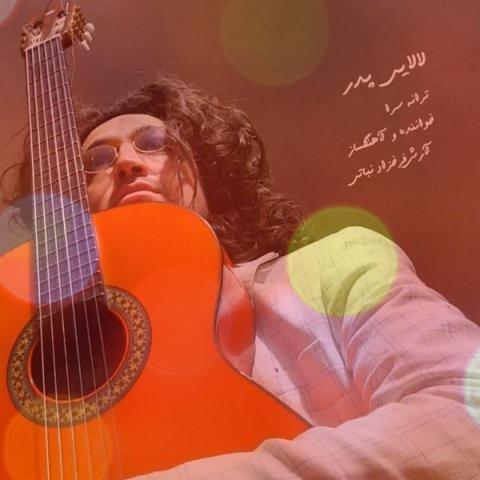 آهنگ لالایی پدر از آرش فرخزاد نباتی |  لالالا لالالا بابا بازم سفر رفت