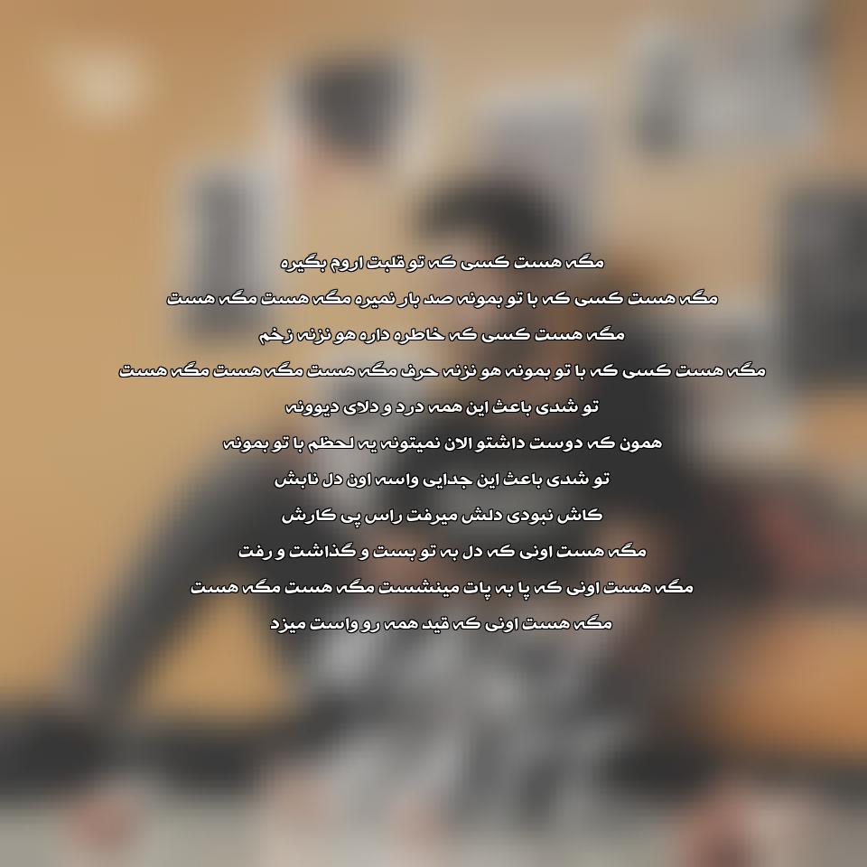 دانلود آهنگ جدید مرتضی احمدی به نام مگه هست