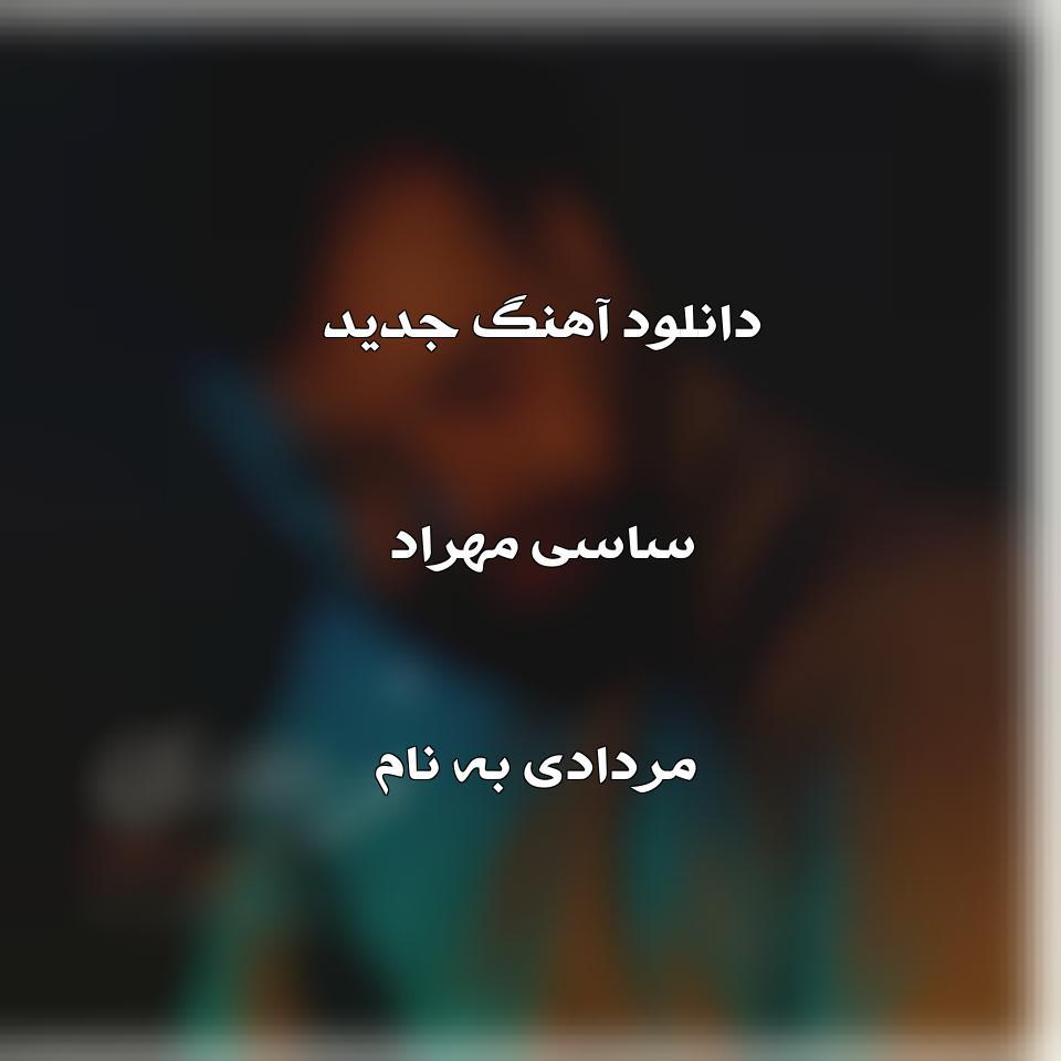 دانلود آهنگ جدید ساسی مهراد به نام مردادی