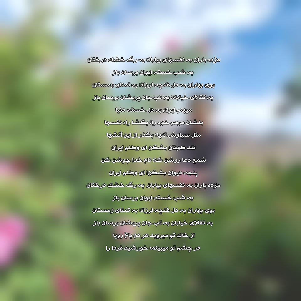 دانلود آهنگ جدید مژده باران به نام محمد معتمدی