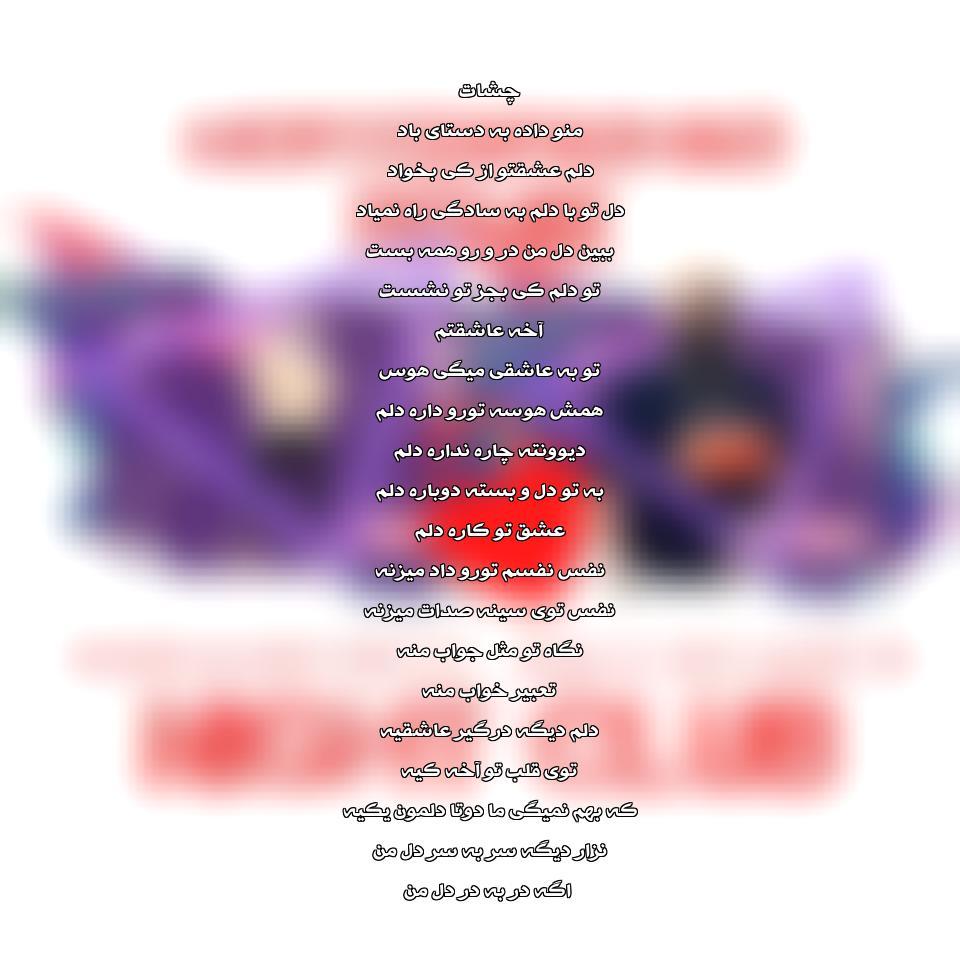 همراهه با متن کامل آهنگ دانلود ریمیکس جدید مرتضی پاشایی نفس