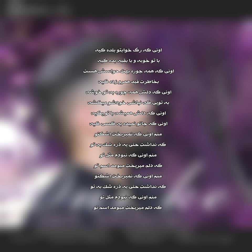 دانلود آهنگ جدید امیر حسینی به نام اونی که