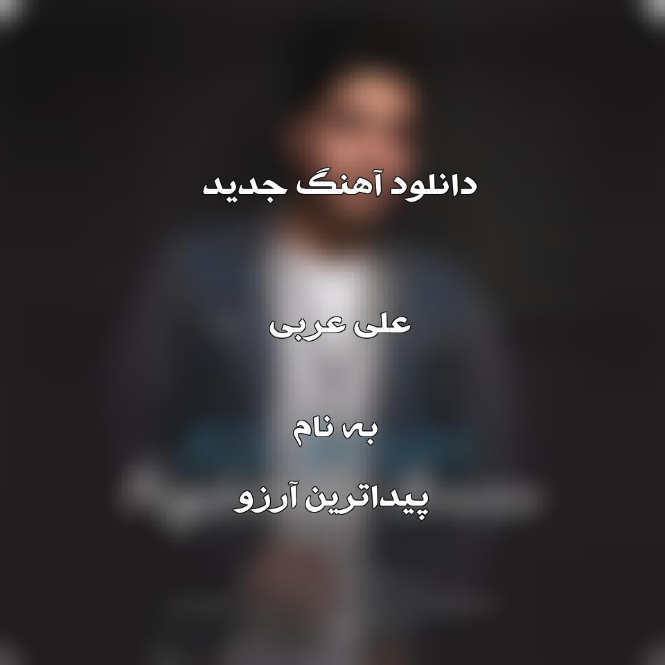 دانلود آهنگ جدید علی عربی به نام پیداترین آرزو