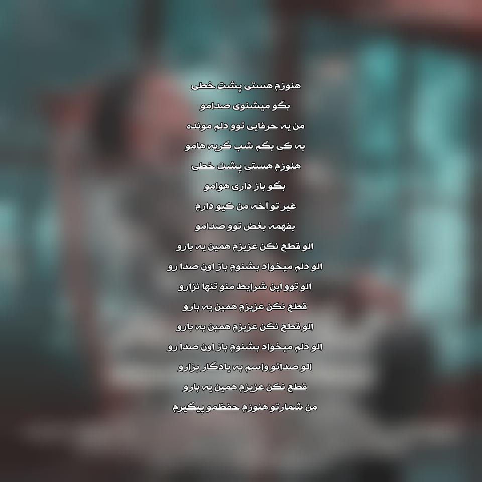 دانلود آهنگ جدید محمدرضا عشریه به نام پشت خط