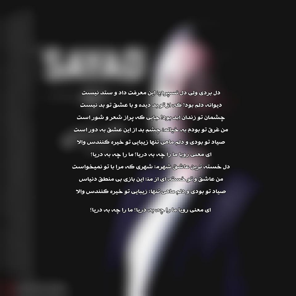 دانلود آهنگ جدید صیاد به نام امیر ایران