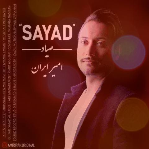 آهنگ صیاد از امیر ایران | ای معنی رویا ما را چه به دریا