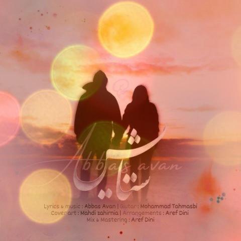 آهنگ ستایش از عباس اَوان | ساعت صفر به رسم عاشقانه ها