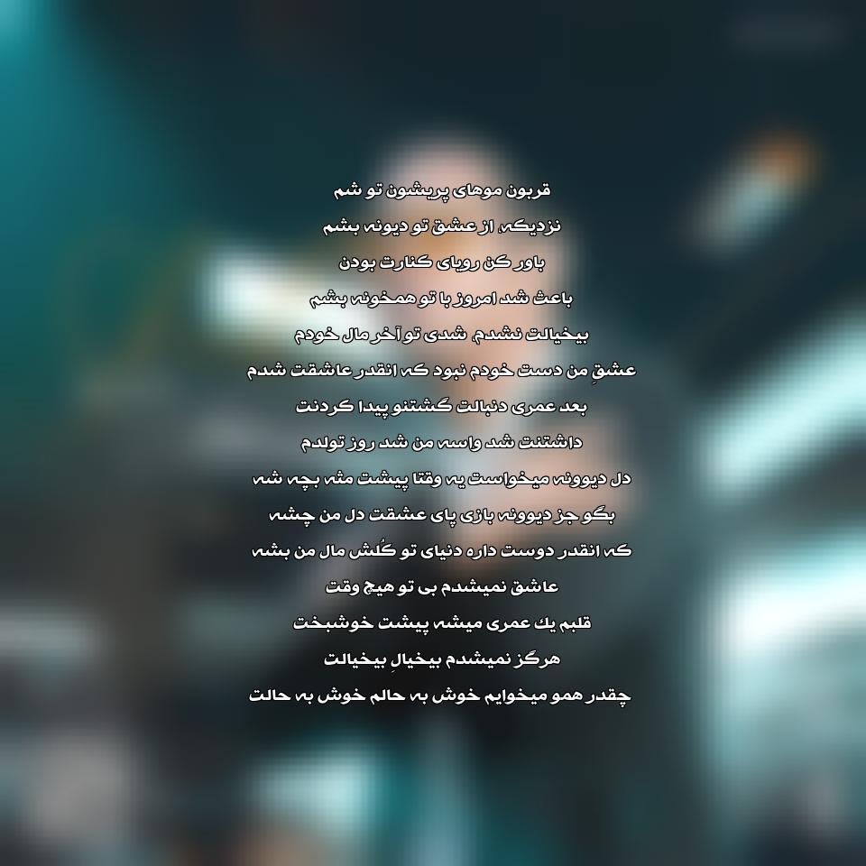 دانلود آهنگ جدید امیر سینکی به نام شاد