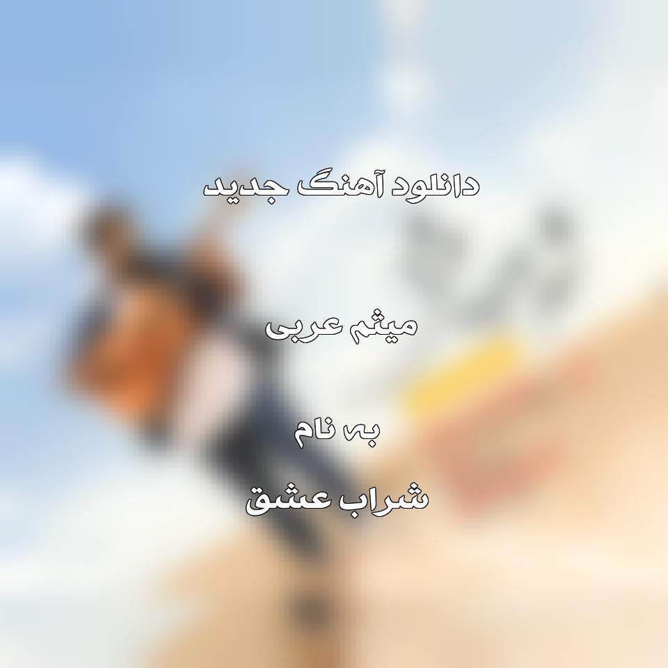 دانلود آهنگ جدید میثم عربی به نام شراب عشق