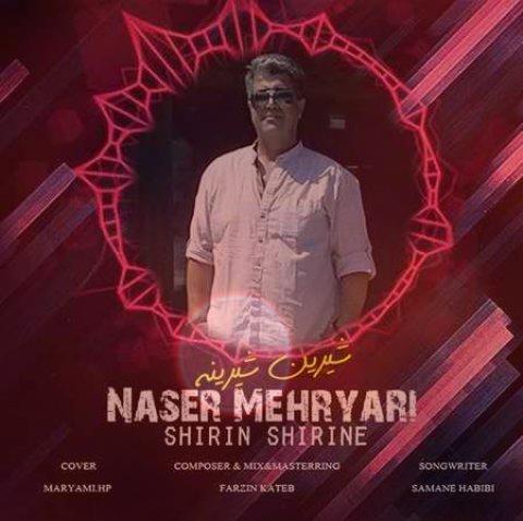 آهنگ شیرین شیرینه از ناصر مهریاری | اون اولین نگاهش بدجوری دل نشینه