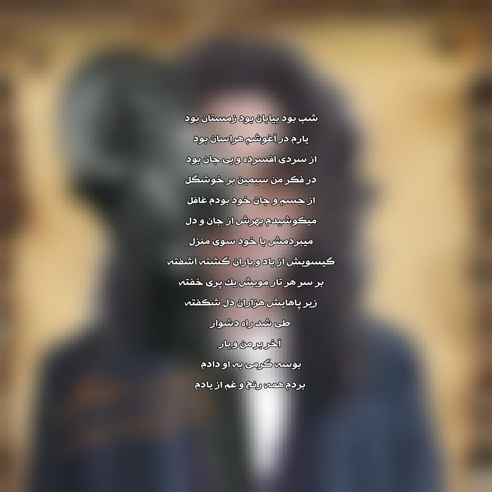 متن آهنگ شب بود بیابان بود از فریدون فرخزاد