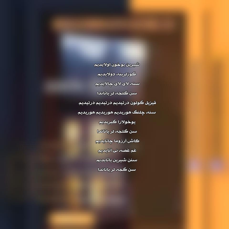 دانلود آهنگ جدید محمد رحیملو به نام شیرین یوخو
