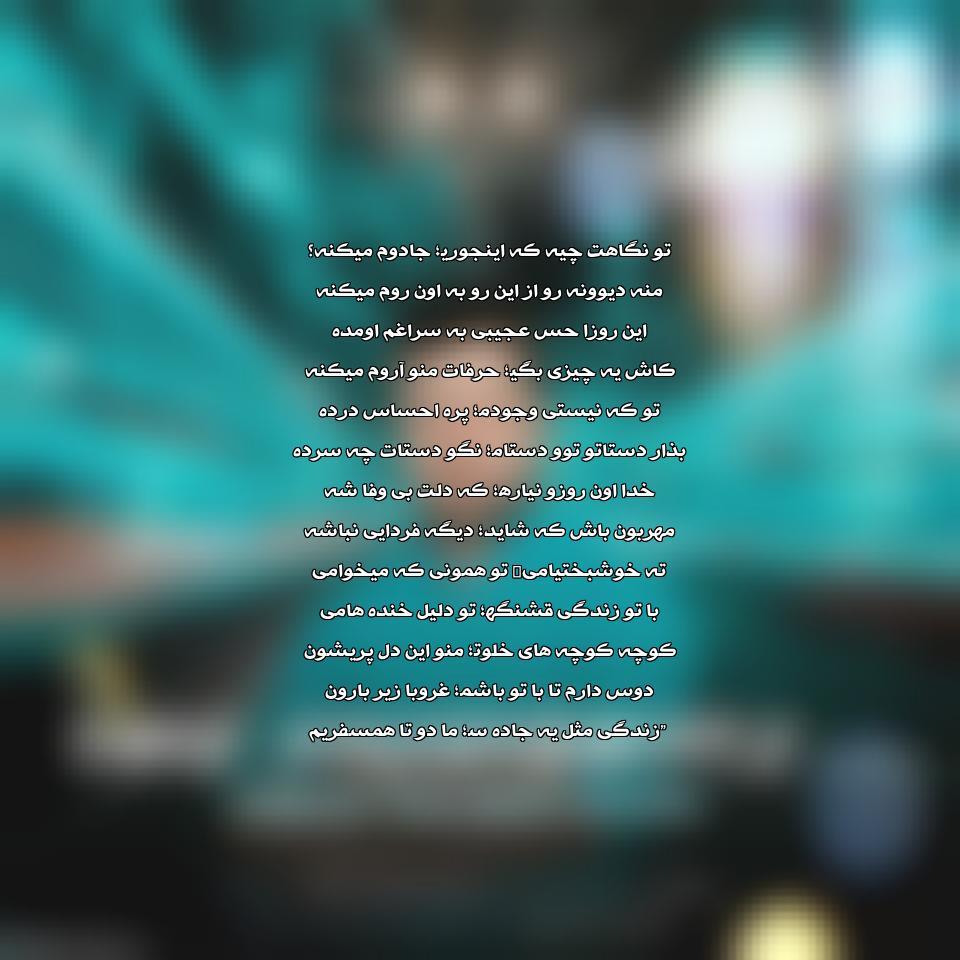 دانلود آهنگ جدید عباس سلمان هوری به نام ته خوشبختی