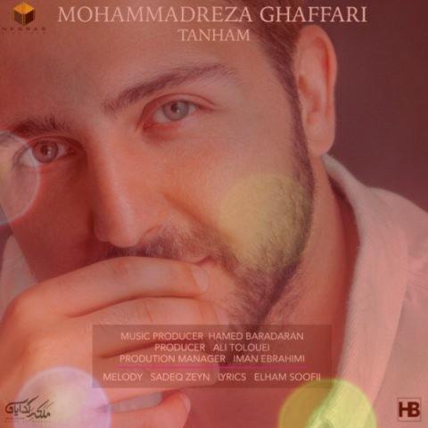 آهنگ  تنهام از محمدرضا غفاری   تنها رفتی تنها موندم