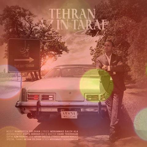 آهنگ تهران از این طرف از سینا سرلک | در جاده هراز رودی پر از خروش
