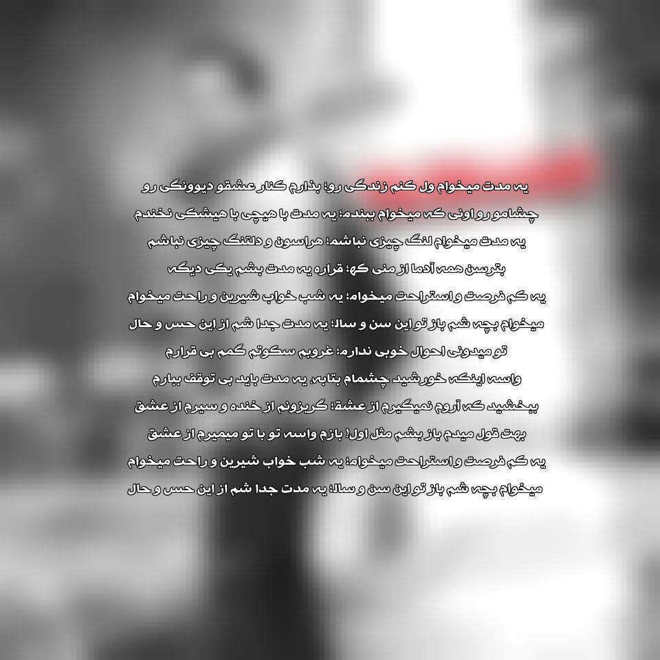دانلود آهنگ جدید مسعود امامی به نام یه مدت میخوام ول کنم زندگی رو