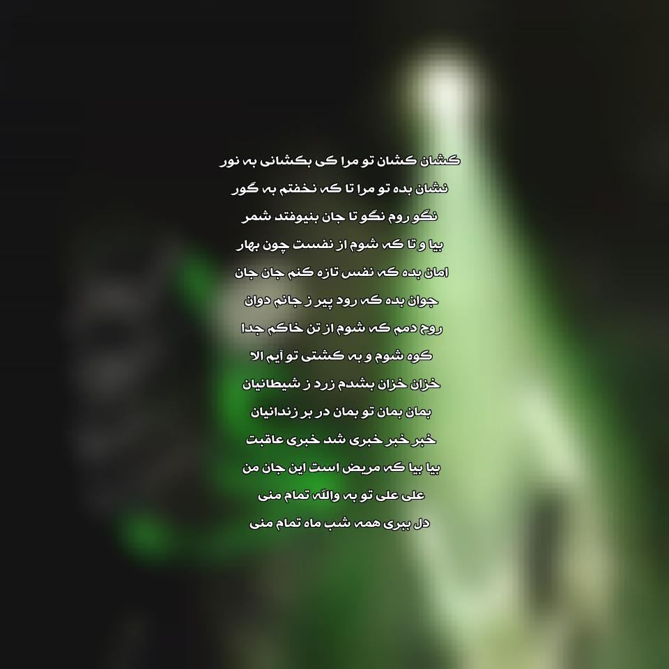 آهنگ عید غدیر محسن چاوشی