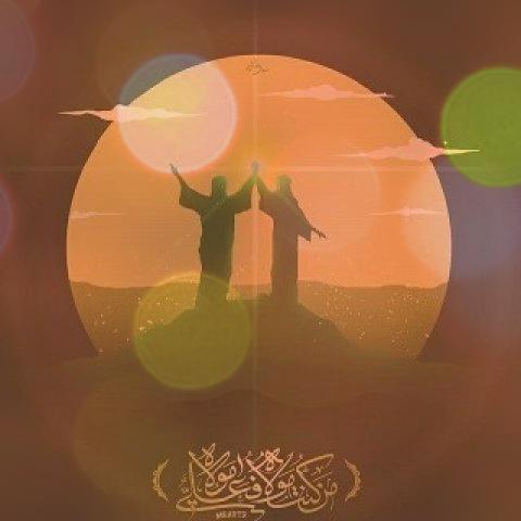 آهنگ و موسیقی از عید غدیر خم