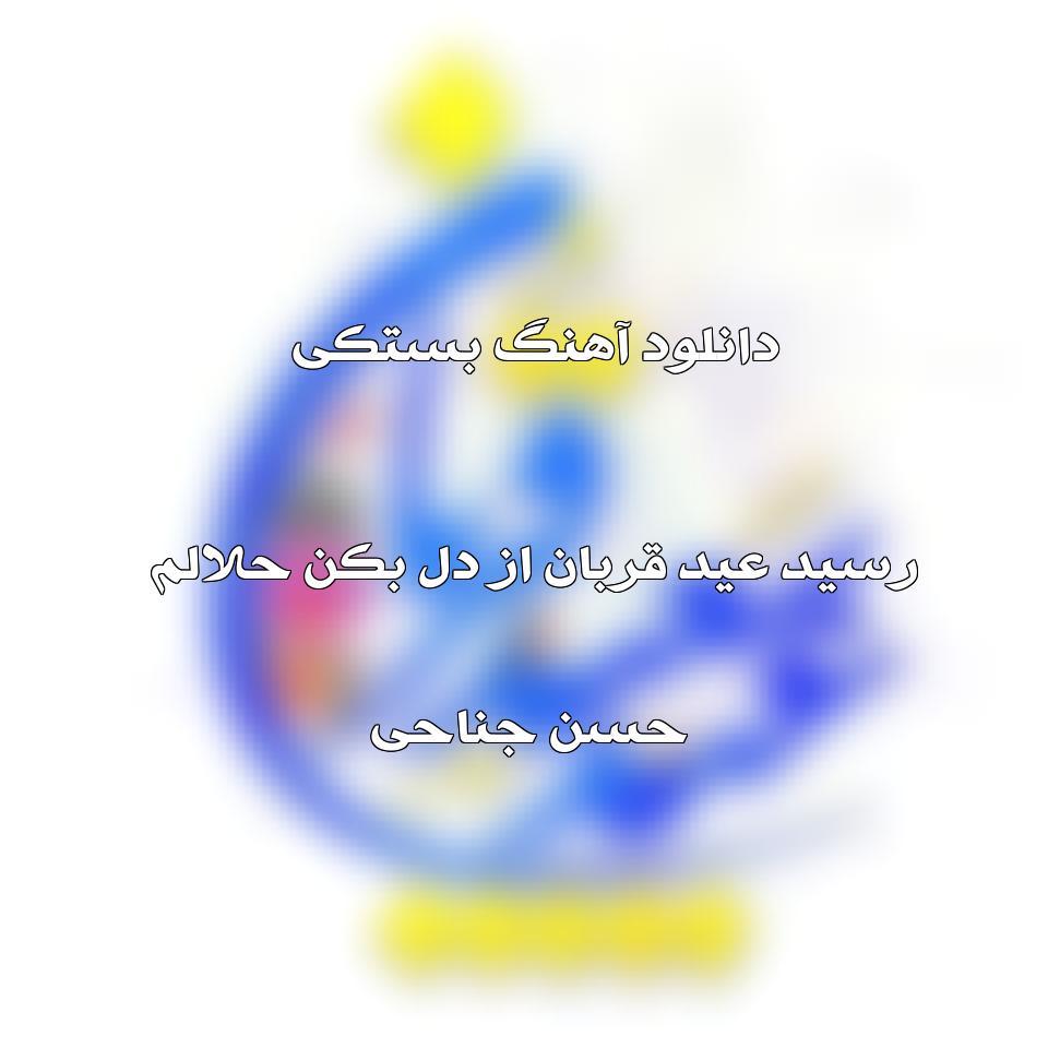 دانلود آهنگ بستکی رسید عید قربان از دل بکن حلالم حسن جناحی