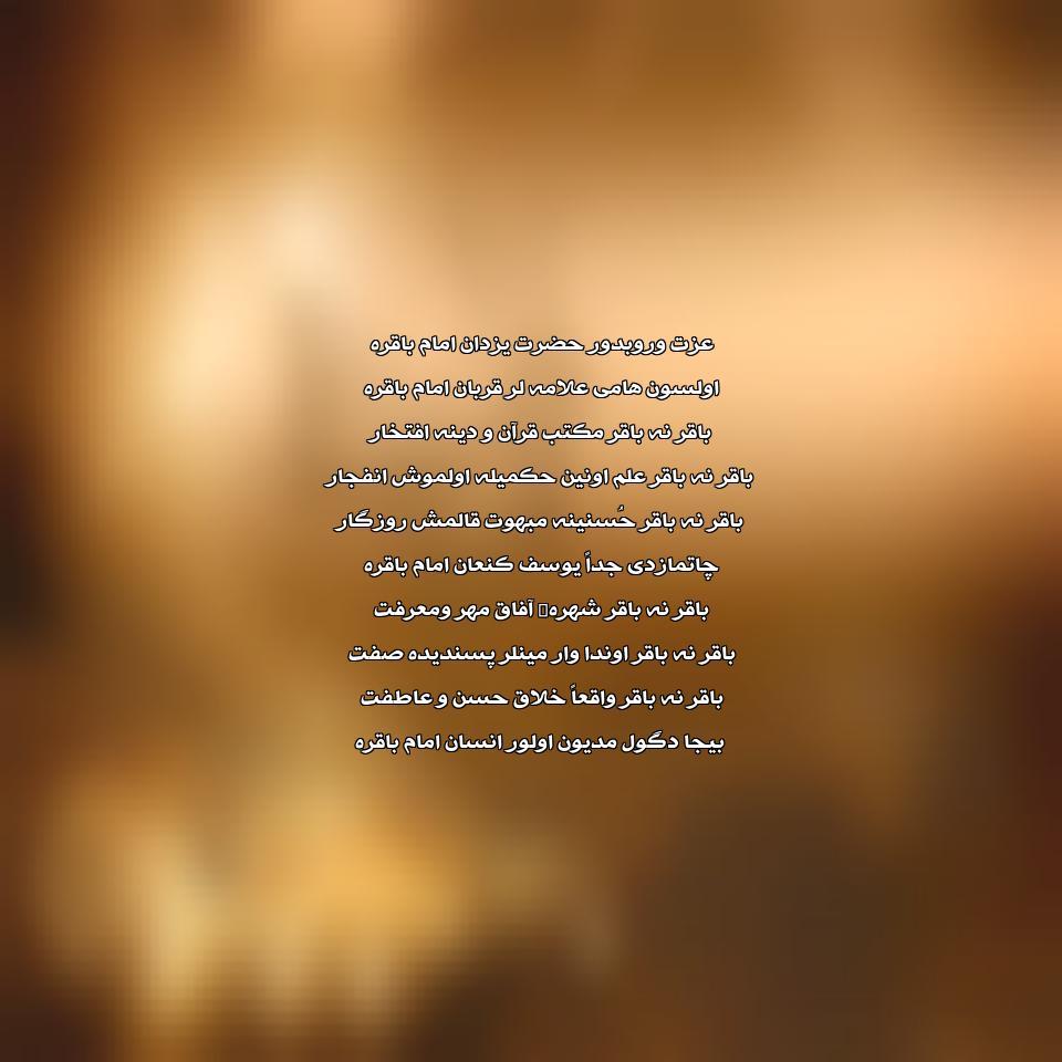 مداحی ترکی شهادت امام محمد باقر